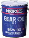 WAKO'S(ワコーズ) DF-90 ディーエフ90 ハイポイドギアオイル 85W-90 20L 【ギアオイル】