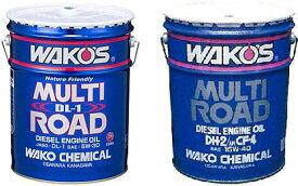 WAKO'S(ワコーズ) MR-DL1 マルチロードDL−1 20Lペール缶 5W-30 100%化学合成油 エンジンオイル ※画像左 【4輪エンジンオイル】