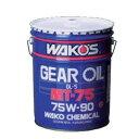 WAKO'S(ワコーズ) MT-75 エムティー75 MT用ギアオイル 75W-90 20L 【ギアオイル】
