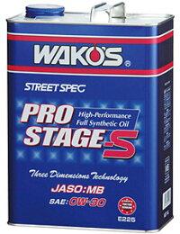 WAKO'S(ワコーズ)PRO-Sプロステージエス4L缶100%化学合成エンジンオイル