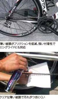 WAKO'S(ワコーズ)自転車・バイクチェーン専用浸透性防錆潤滑剤CHL(チェーンルブ)
