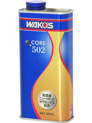 WAKO'S / WAKOS / ワコーズ エンジンチューニングケミカル CORE502 / コア502 【オイル添加剤】【メンテナンス】