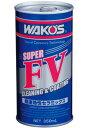 WAKO'S / WAKOS / ワコーズ エンジンオイル添加剤 S−FV (スーパーフォアビークル) 【オイル添加剤】【メンテナンス】
