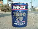 WAKO'S(ワコーズ) 高性能省燃費エンジンオイル ZERO20(ゼロ20)  0W−20 20L 【4輪エンジンオイル】