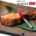 塩引き鮭 切身80g 1切