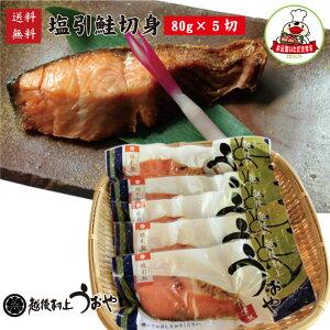 【送料無料】塩引鮭切身80gx5切 塩引き鮭 【#元気いただきますプロジェクト】