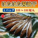 日本海産ハタハタ(はたはた)醤油干(10-16尾)