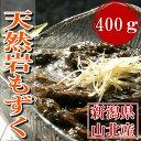 【新潟県山北産】天然岩もずく(400g)