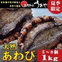 夏季限定【日本海産】天然あわび(1kg)