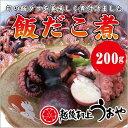 【新潟県山北産】飯蛸(いいだこ)煮