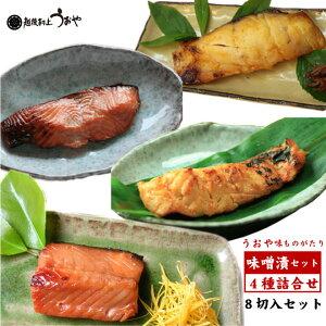 うおや味ものがたり 味噌漬4種x2切セット 【鮭/天然真鯛/ まだら/サクラマス 化粧箱入り】