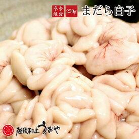 ≪冷凍≫ 真鱈(まだら)の白子250g