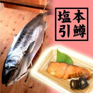 日本海産 サクラマスの塩引き一尾【四つ切にしてお届け】生時2.0kg