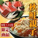 秋鮭親子セット 【秋鮭雄一尾5.0kg以上四つ切と醤油はらこ320g】