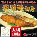 新潟 村上名産 塩引鮭切身〔塩引き鮭切り身〕大切り100g(1切) 【鮭/シャケ/サケ】