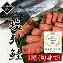 新潟 村上名産 塩引鮭切身〔塩引き鮭一尾〕(生時5.5kg)【切り身にしてお届け】