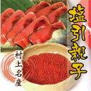 塩引鮭親子L 【塩引き鮭切身8切 醤油はらこ320g】