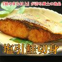 【送料無料】新潟 村上名産・塩引鮭切身(塩引き鮭切り身)80gx12切