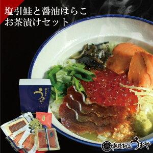 塩引き鮭と醤油はらこの親子お茶漬けセット(塩引鮭切身2切/醤油はらこ160g/鮭の酒びたし20g/村上茶がぶのみ茶30g)