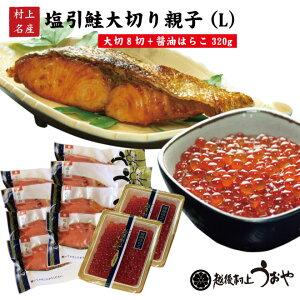塩引き鮭切身大切り親子 L 鮭 ギフト【塩引鮭大切り100g8切 醤油はらこ320g】