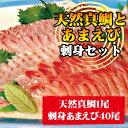 日本海産・天然真鯛と甘海老(あまえび)刺身セット