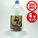 【送料無料】芋焼酎 さつま祭 黒 5L×4本 ※北海道・沖縄は送料500円