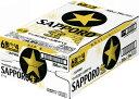 【P】サッポロ 黒ラベル 350ml缶 6缶×4 (1ケース:24本)