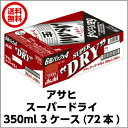 アサヒ スーパードライ P 350ml缶 24本×3ケース