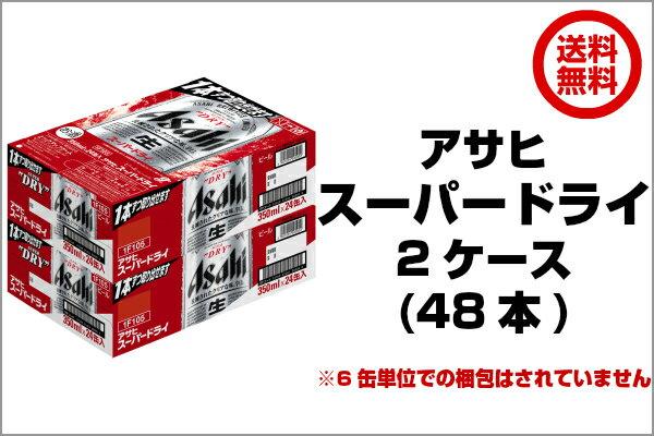 アサヒ スーパードライ R 350ml缶 24本×2ケース