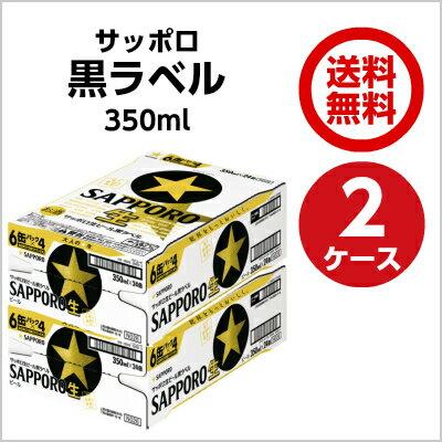 サッポロ 黒ラベル P 350ml缶 24本×2ケース