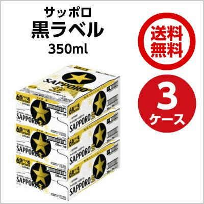【送料無料】【P】サッポロ 黒ラベル 350ml缶 3ケース (1ケース:6缶×4) (72本) ※北海道・沖縄は送料500円