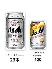 アサヒ スーパードライ +ジョッキ缶1本入り お試しケース