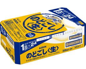 キリン のどごし生 R 350ml缶 24本×1ケース