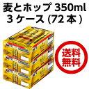 【送料無料】【現品限り】サッポロ 麦とホップ The gold 350ml×3ケース(48本)(旧ラベル)(製造:12月下)