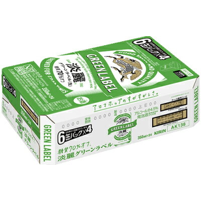 【P】キリン 淡麗 (タンレイ) グリーンラベル 350ml 6缶×4 (1ケース:24本)