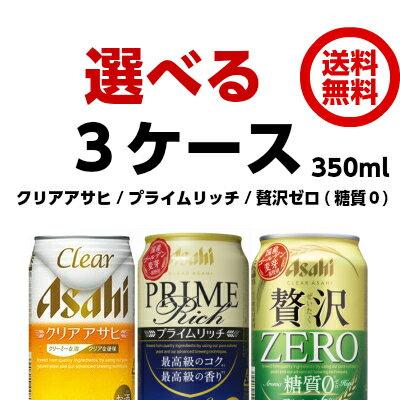 選べる クリアアサヒ 3種類 350ml缶 24本×3ケース セット クリアアサヒ プライムリッチ クリアアサヒ贅沢ゼロ(糖質0)
