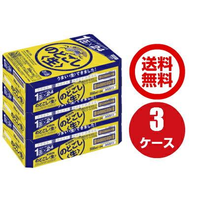キリン のどごし生 R 350ml缶 24本×3ケース