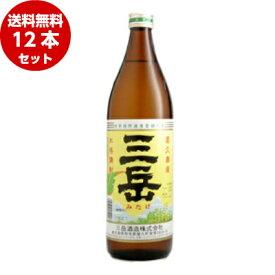 三岳 芋焼酎 25度 900ml 瓶 12本セット