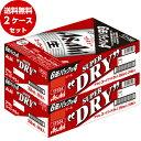 アサヒ スーパードライ P 350ml缶 24本×2ケース