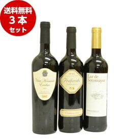 リオハ 赤ワイン 3本セット