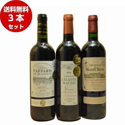 ワンランク上の ボルドー 赤 ワイン 3本 セット