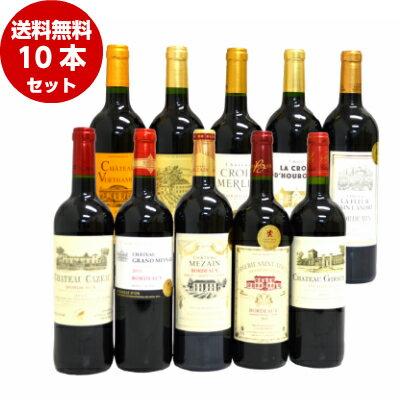 ボルドー 2015年 ヴィンテージ 赤ワイン 10本セット