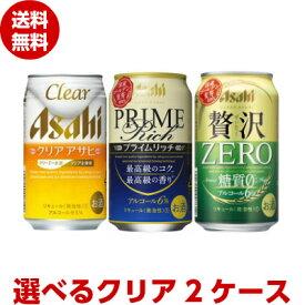 選べる クリアアサヒ 3種類 350ml缶 24本×2ケース セット クリアアサヒ プライムリッチ クリアアサヒ贅沢ゼロ(糖質0)