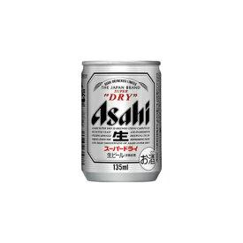 アサヒ スーパードライ 135ml缶 24本×1ケース