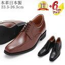 ランキング1位 シークレットシューズ 革靴 本革 ビジネスシューズ 背が高くなる靴 国産 日本製 No.1976 牛革キップ ロ…