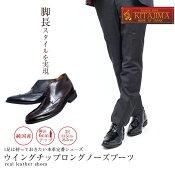 No.1302牛革ウイングチップロングノーズ【6cmヒールアップ】