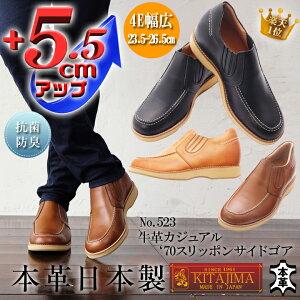 No.523牛革カジュアル'70スリッポンサイドゴア