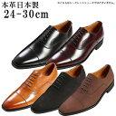 本革 国産 日本製 内羽根 ストレートチップ ビジネスシューズ 3Eワイズ 牛革 紳士靴 メンズシューズ No.K1010