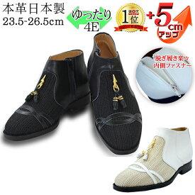 シークレットブーツ 通気性 本革 国産 幅広 ビジネスシューズ メッシュ タッセル サマーブーツ 5cmUP 北嶋製靴工業所 日本製 革靴 ブーツ 蒸れない メンズシューズ ゆったり 4E 幅広 ワイド クールビズ ファスナー 黒/ベージュ 720