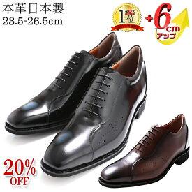 【20%OFF】 シークレットシューズ 本革 革靴 ビジネス メンズ 6cmUP 3E 日本製 国産 背が高くなる靴 サイド メダリオン ロングノーズ 北嶋製靴工業所 ヒールアップシューズ ビジネスシューズ 通勤 フォーマル 紐 黒/茶 1307